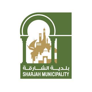 وظائف بلدية الشارقه