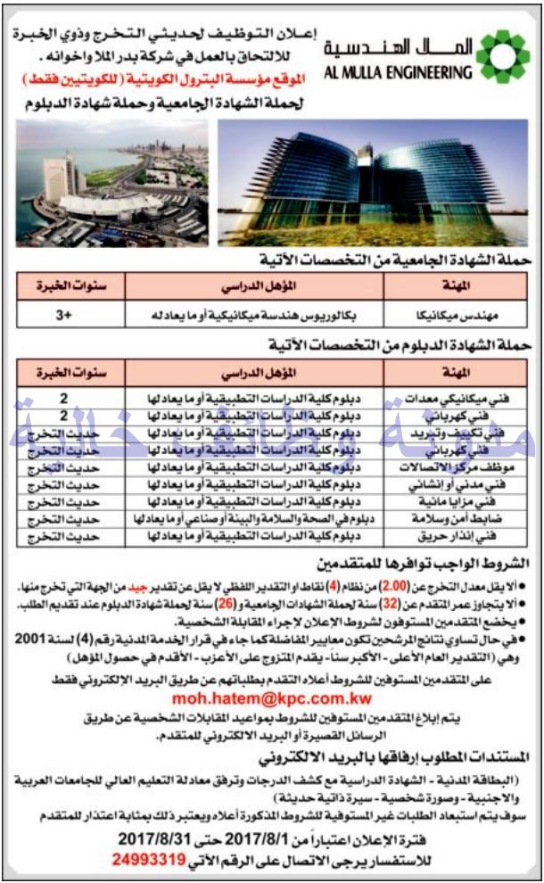 وظائف شاغرة فى الصحف الكويتية الاربعاء 09-08-2017 %25D8%25A7%25D9%2584%25D8%25B1%25D8%25A7%25D9%2589%2B2
