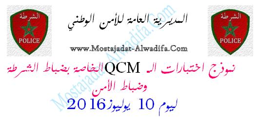 نموذج اختبارات الـ QCM الخاصة بضباط الشرطة وضباط الأمن ليوم 10 يوليوز 2016