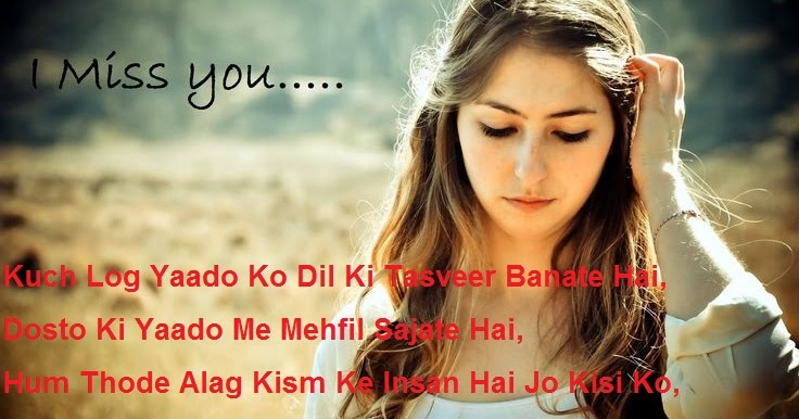 I Miss You Shayari Sms, Quotes & Pictures | Dard Bewafa