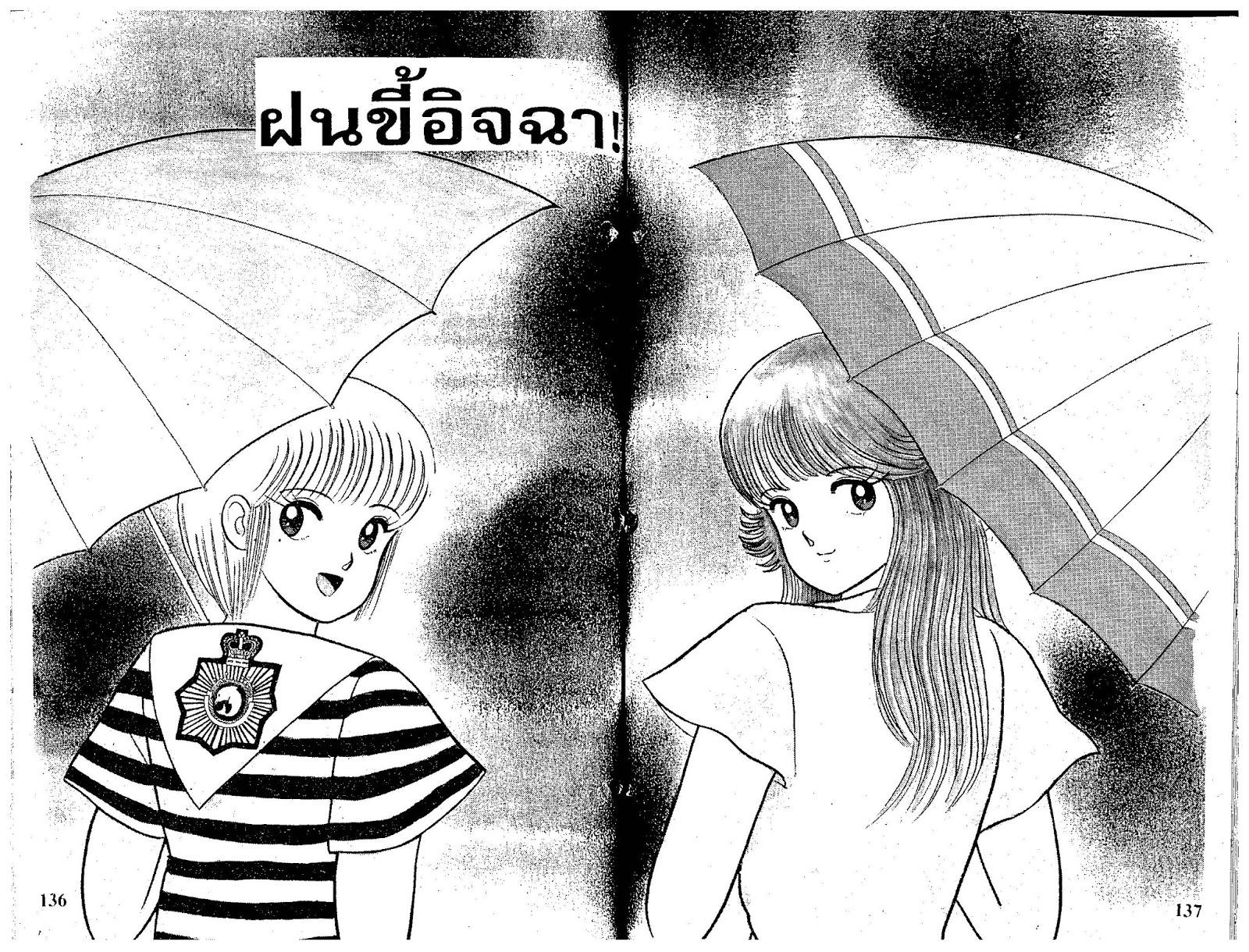 Orange Road ถนนสายนี้เปรี้ยว เล่มที่ 02 TH แปลไทย
