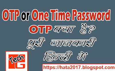 What-is-OTP-detail-explained-in-hindi