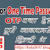 What is OTP detail explained in hindi