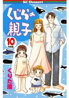 くじらの親子 第01-10巻