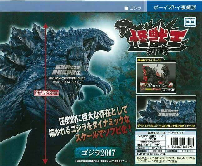 steven s toy blog bandai movie monster series and monster king