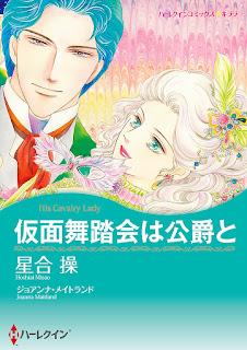[Manga] 仮面舞踏会は公爵と [Kamen Buto Kai Ha Koshaku to], manga, download, free