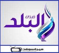 أحدث تردد قناة صدى البلد 1 و 2 بلس 2019 hd الجديد بالتفصيل