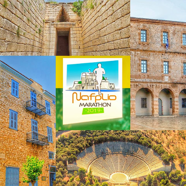"""""""Πολιτιστικό Πρόγραμμα - Πολιτιστικές Διαδρομές"""" στα πλαίσια του Μαραθωνίου Ναυπλίου"""