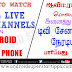 BEST LIVE TV APP FOR ANDROID MOBILE | ANDROID TAMIL