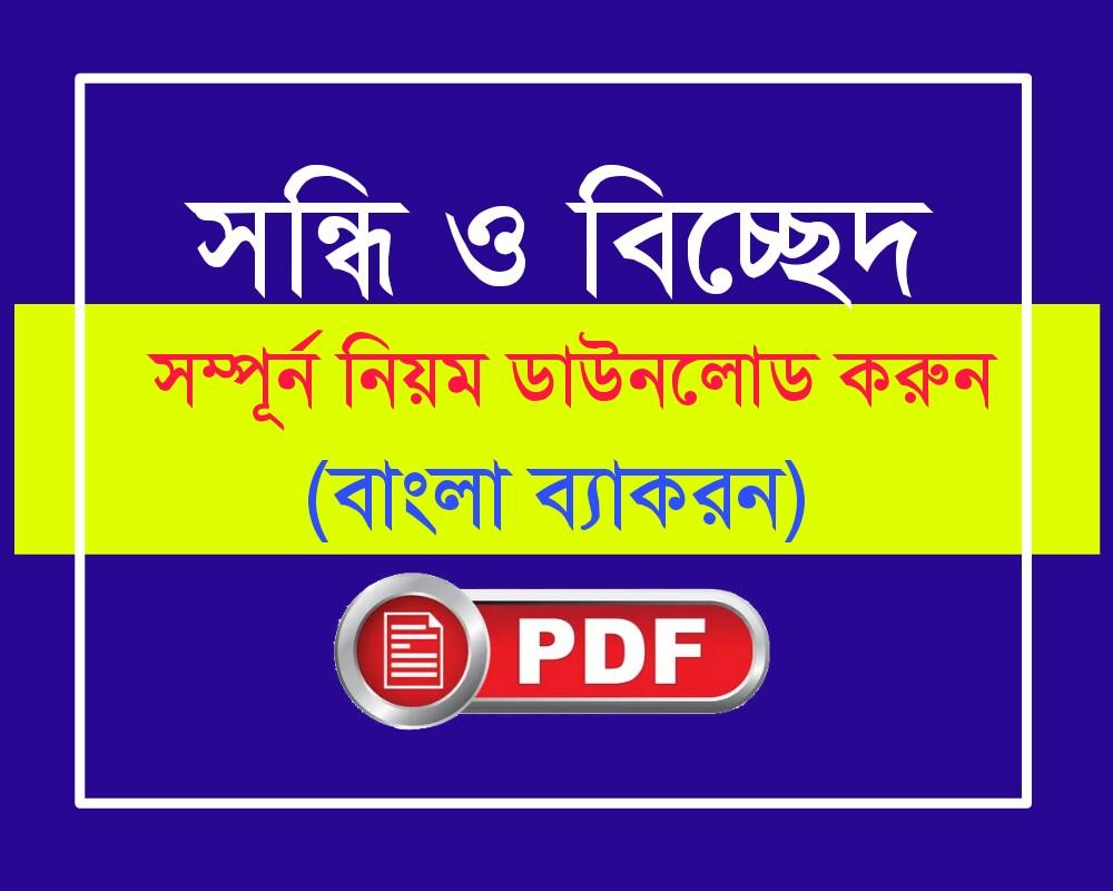 সফলতার স্বপ্ন-Dreams of Success: Bangla