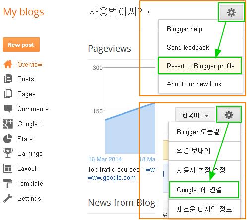 구글블로그 사용법: 구글블로그와 구글플러스를 링크 / 언링크 하는 방법