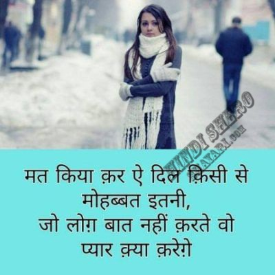 Broken Heart Love Quotes in Hindi for Him