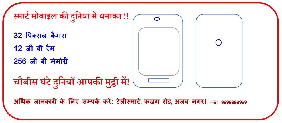 Hindicbse best hindi tutorial for students for Koi 5 vigyapan in hindi