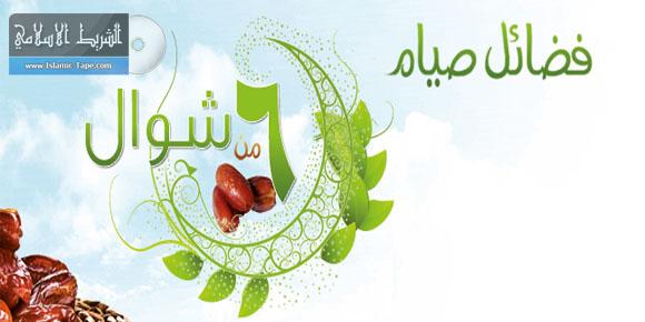 فضل وأحكام صيام 6 ايام من شوال - حكم صيام الست من شوال قبل القضاء mp3 أستماع وتحميل