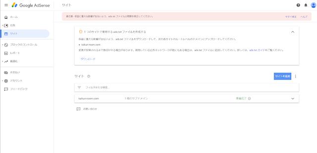 アドセンス サイト