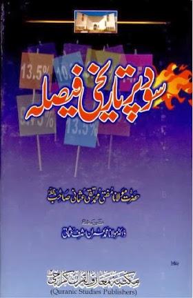Sood Par Tareekhi Faisla Urdu Book By Mufti Taqi Usmani PDF Free Download