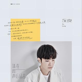 [Album] 請在嗶聲後留言 - 徐良 Xu Liang