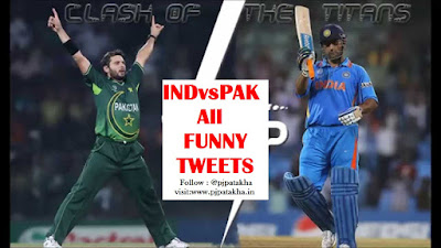 Ind vs pak funny tweets