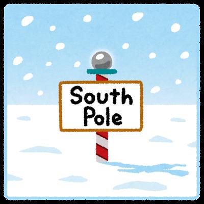 南極点のイラスト
