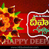 25+ Famous Diwali Greetings in Telugu HD Wallpapers Best Telugu Deepavali Quotes Images Top Latest New Deepavali Greetings Telugu Quotes Images Online