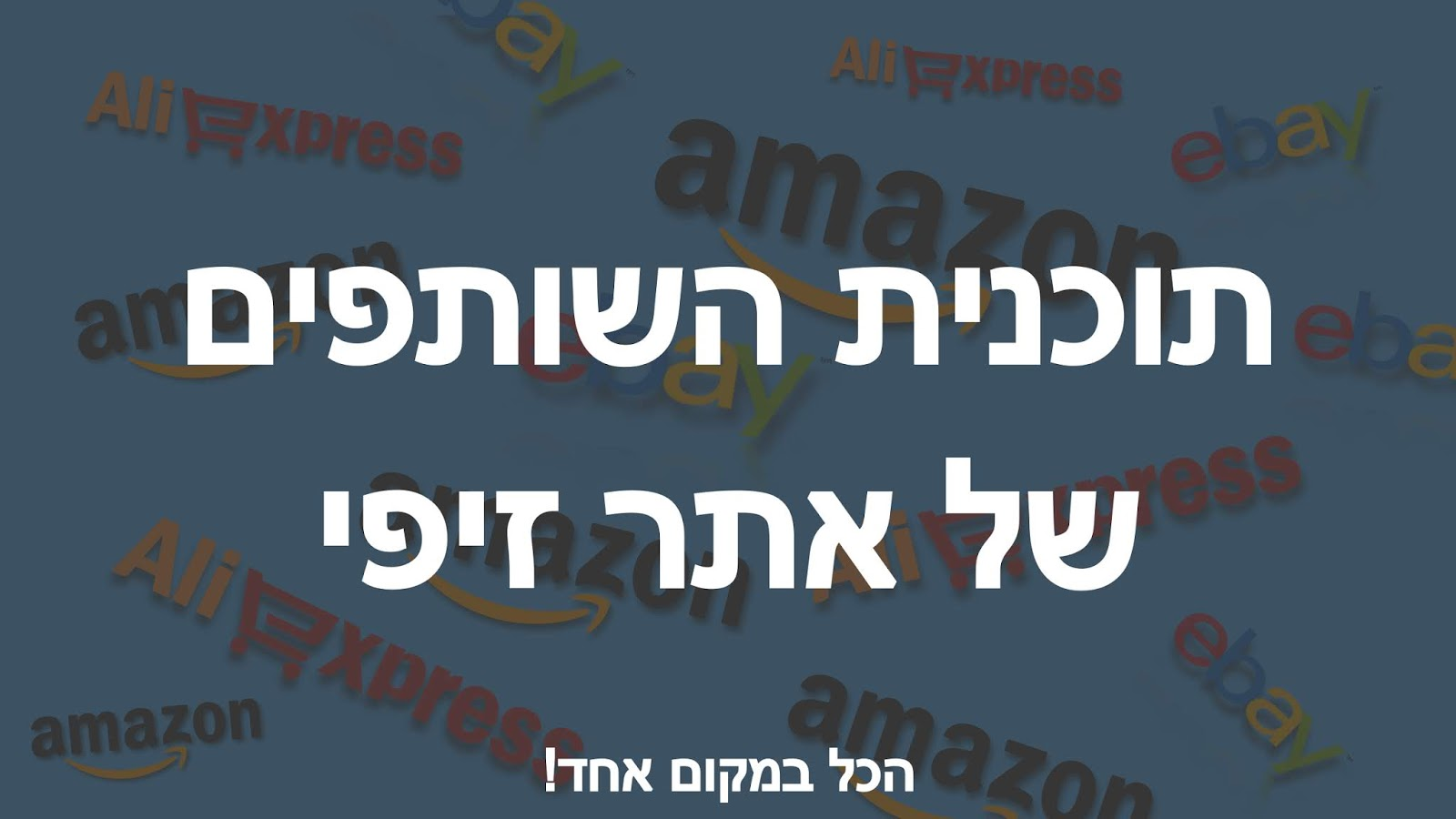 זיפי - איביי אמזון ואלי אקספרס בעברית
