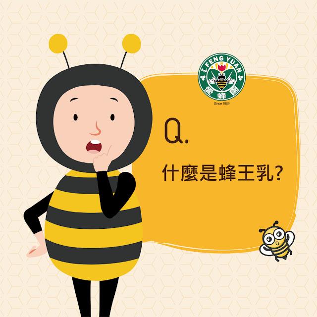 什麼是蜂王乳@愛蜂園,台灣養蜂場,健康伴手禮,天然蜂蜜,蜂花粉,蜂蜜醋,蜂蜜蛋糕,蜂王乳,蜂王漿,台灣養蜂協會會員,客製化禮盒,台灣蜂蜜,純蜂蜜,蜂蜜檸檬,產品經SGS檢驗合格