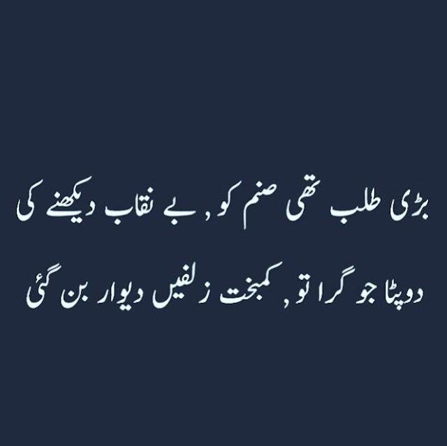 Urdu Poetry, UrduPoetryPoint, Best Urdu Poetry-Romantic Shayari