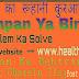 Banjhpan Ka Ilaj In Quraan Be auladi Ya Bimari Ke Ruhani Or Desi Nuskhe In Hindi Urdu