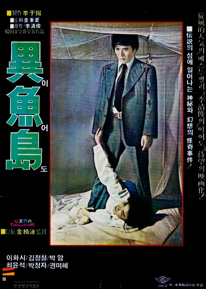Image result for ieoh island (1977)