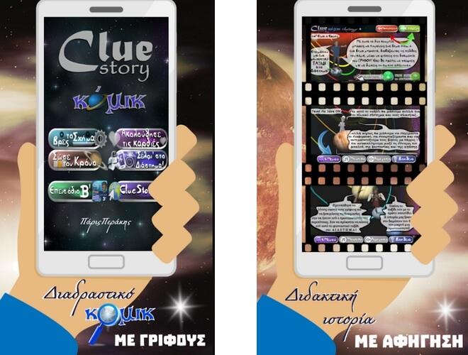 Clue Story Κόμικ Α - Ένα Ταξίδι στο Διάστημα (Ελληνική εφαρμογή)