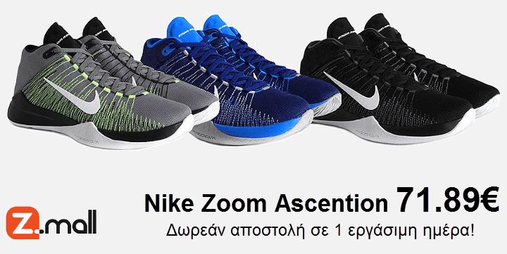 Νike Zoom Ascention, Z-mall