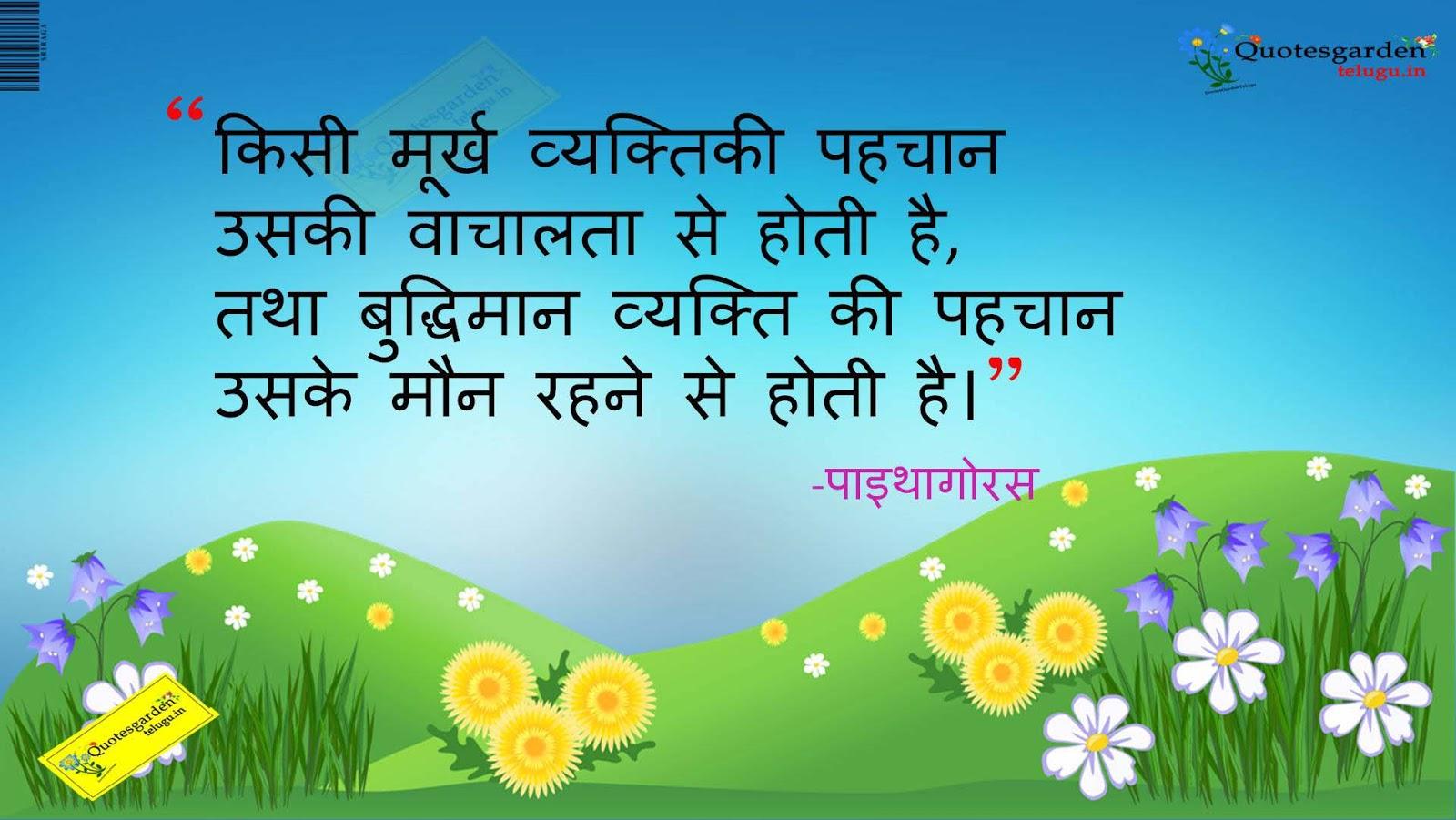 Best Hindi Inspirational Quotes Suvichar Anmol Vachan 727