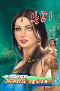 Urdu novel aqabla PDF written by anwar siddiqui free download