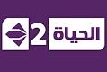 الحياة 2 بث مباشر alhayat tv 2 live