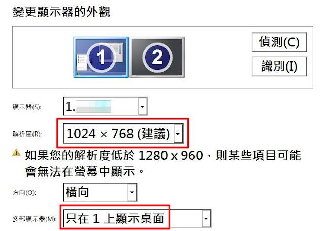 fujitsu-screen-environment-1-筆電、PC 外接這台螢幕無法成功的原因,在於螢幕解析度設定錯誤