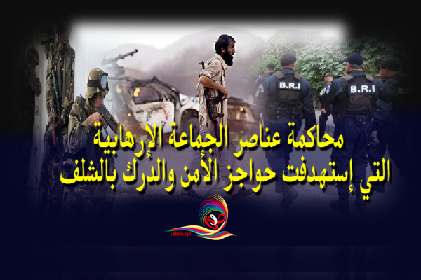 السجن للجماعة الإرهابية التي إستهدفت حواجز الأمن والدرك بالشلف