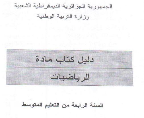 دليل كتاب الرياضيات السنة الرابعة متوسط – الجيل الثاني