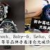 G-Shock、Baby-G、Seiko、Guess、等等品牌手表清仓大减价!折扣高达90%!!!