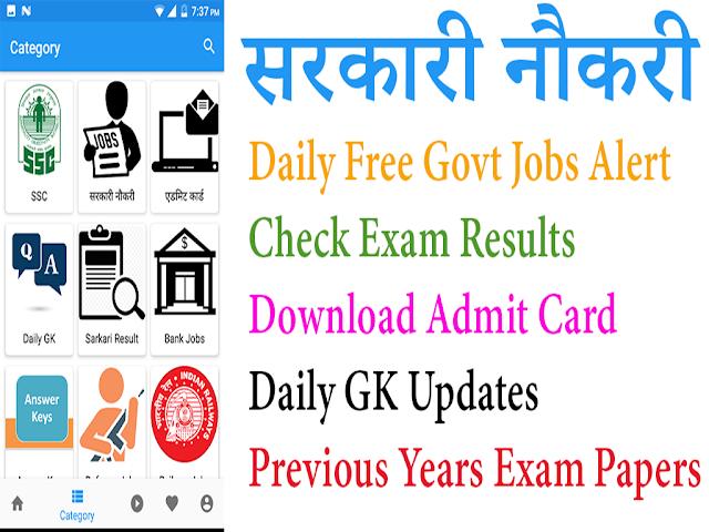 sarkari result app