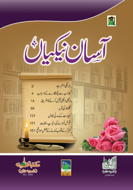 Asan Nakian Full PDF book in Urdu language
