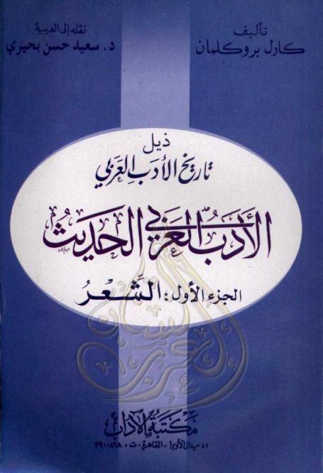 تاريخ السودان محمد سعيد القدال download