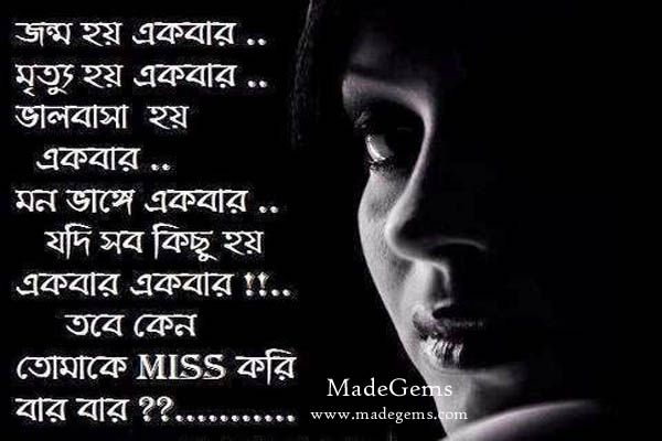 Bengali Heart Touching Quotes: Sad Miss You Bengali Whatsapp Status