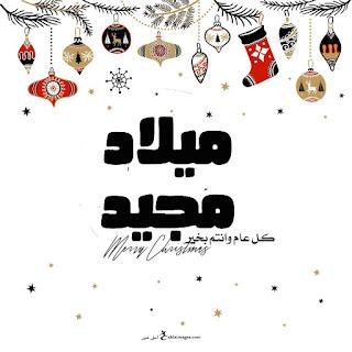 صور معايدة بعيد الميلاد المجيد