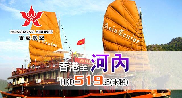 去越南食法國餐喇!香港航空 香港飛河內 來回機位HK$519起。