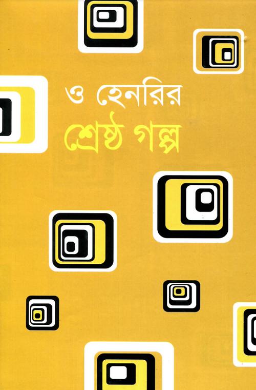 Bangla Anubad Pdf