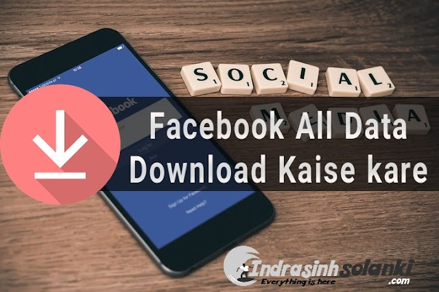 Facebook All Data Download Kaise kare