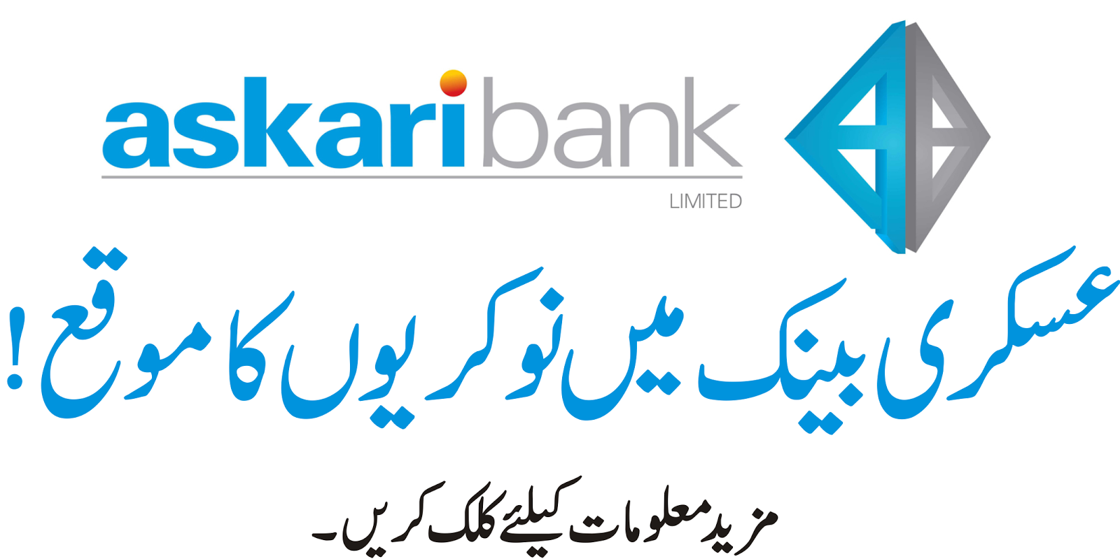 askari bank limited Askari bank limited - bahrain (abl) - company details get up-to-date business information, contact details, latest news and press releases and people contacts on zawyacom - mena edition.