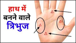 palmistry hastrekha tribhuj