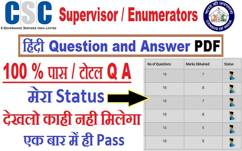 Economic Survey Exam Question and Answer pdf in hindi