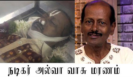 Actor Alwa Vasu Dead | Funeral March Details